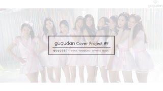 구구단(gugudan) COVER PROJECT #09 gugudan - '구름위로+ Wonderland' Acoustic Medley