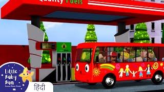 बस के पहिये Bus Wheels - बेबी गाने Little Baby Bum Hindi | bachchon ke liye kaartoon