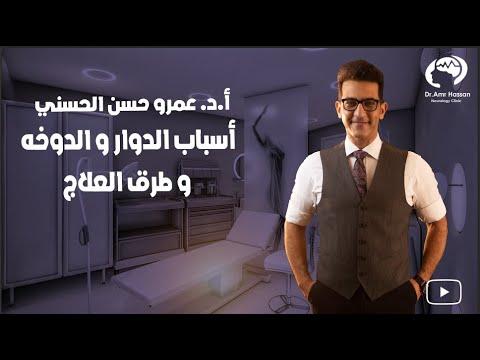 أسباب الدوار و الدوخه و طرق العلاجأ.د.عمرو حسن الحسني أستاذ المخ والأعصاب