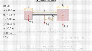 188  Механика  Статика  Задача 186