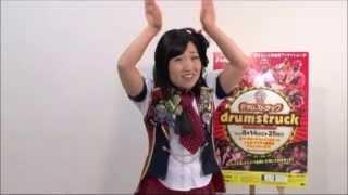 「ドラムストラック」drumstruck キンタローからメッセージ!