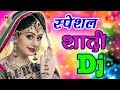 शादी विवाह Dj Song || Dulhe Ka Shehra Suhana Lagta Hai Dj Song (Piano Mix) New Dj 2019 2019