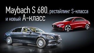 Maybach S 680, рестайлинг S класса и новый A класс. Автосалон в Шанхае. Серия 1 смотреть