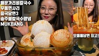 [ENG]매운왕가리비칼국수 중국당면3 우동사리 청양고추 송주불칼국수양념 먹방 mukbang korean eating show seafood spicy noodles