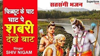 चित्रकूट के घाट | घाट पे शबरी देखे बाट | Shabri Dekhe Baat Ram Mere Aa Jao | Shiv Nigam # Ram Bhajan