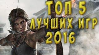 ТОП-5 лучших игр 2016 года