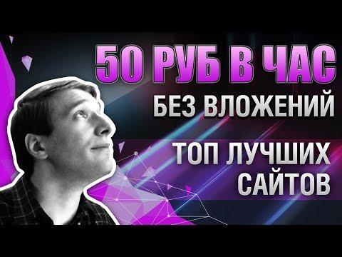50 РУБЛЕЙ В ЧАС БЕЗ ВЛОЖЕНИЙ ✅ НОВЫЙ СУПЕР ЗАРАБОТОК В ИНТЕРНЕТЕ
