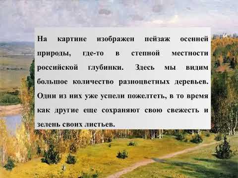Сочинение по картине Поленова «Золотая осень»