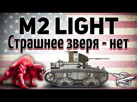 M2 Light Tank - Страшнее зверя нет - Гайд