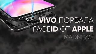 Vivo унизила Apple, релиз MIUI 10 и Galaxy Note 9?