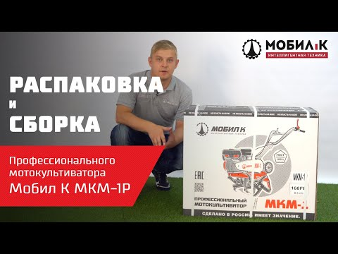 Культиватор бензиновый Мобил К МКМ-1Р