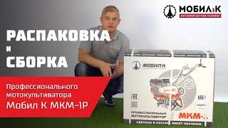 Розпакування та складання професійного мотокультиватора Мобіл ДО МКМ-1Р