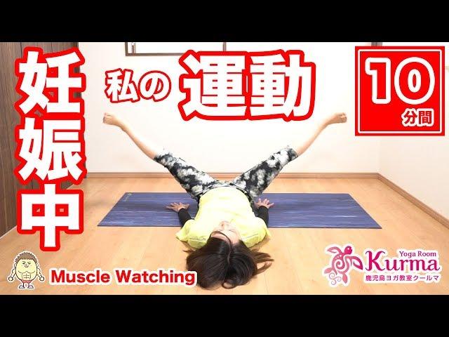 【10分】妊娠中に私がやっていた運動!必ず主治医と相談して運動してね! | Muscle Watching × 鹿児島ヨガ教室クールマ