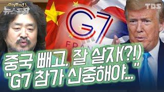 """트럼프, G7 한국 초청...""""한·중관계 고려해야""""(김준형)│김어준의 뉴스공장"""