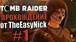Shadow of the Tomb Raider. Прохождение. #1. Осторожно! Низкое качество!