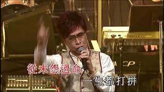 葉振棠 - 勝利雙手創 / 世界由我造 (葉振棠殿堂電視金曲35年演唱會)