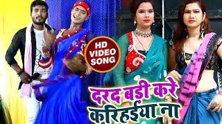 Live Song # दरद बड़ी करे करिहइया #Pari Pandey दुर्गा लाल यादव Bhojpuri Songs 2018