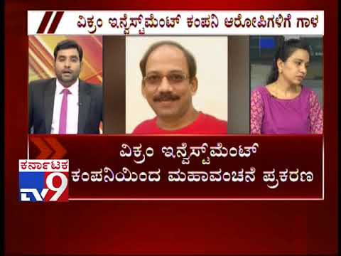Victims Speak How Vikram Investments Company Cheated over Crores