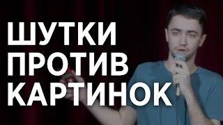Идрак Мирзализаде - 27 минут стендапа - ОБЗОР - МятаМята #11