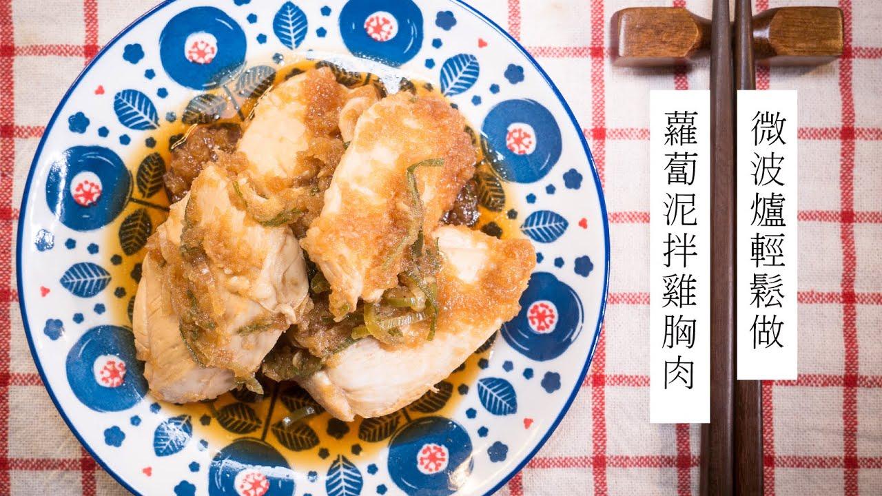 【減肥食譜】微波爐柚子醋醬油佐蘿蔔泥嫩雞胸肉| 日本男子的家庭料理 TASTY NOTE - YouTube