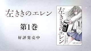 『左ききのエレン』1巻発売記念PV