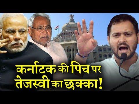 राजनीति के माहिर खिलाड़ी हो गए हैं तेजस्वी यादव ? INDIA NEWS VIRAL