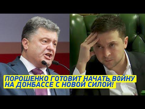 Эта новость Взорвала СМИ! Порошенко готовит ПРОВОКАЦИЮ Зеленскому коих Украина НЕ ВИДЕЛА! Страшно!