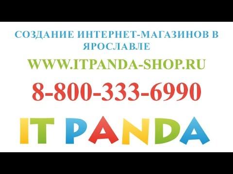 Создание интернет магазинов в Ярославле