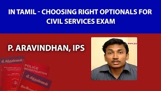 In Tamil - Choosing Right Optionals for Civil Services Exam