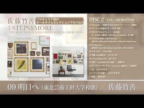 佐藤竹善 – アルバムDISC2全曲視聴『3 STEPS & MORE』