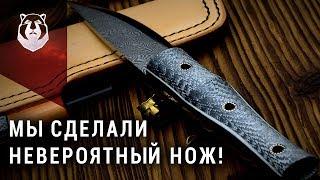Нож для Бушкрафта из Дамасской стали [Проект Ульфберт часть 2]