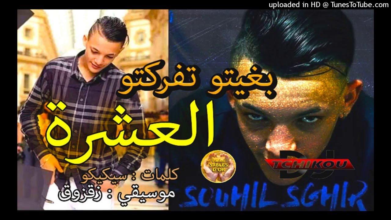 Souhil Sghir ( Bghito Tferkto el 3echera _ بغيتو تفركتو العشرة) avec Za9zou9_ Edition Sable D'or