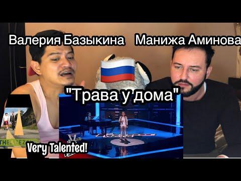 Singer Reacts  Валерия Базыкина  \u0026 Манижа Аминова- \