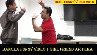 Bangla funny video | Girl friend ar pera | প্যারার অপর নাম Girlfriend | Arifur Rahman