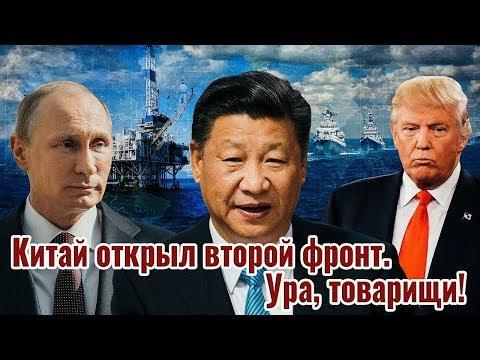 Китай открыл второй