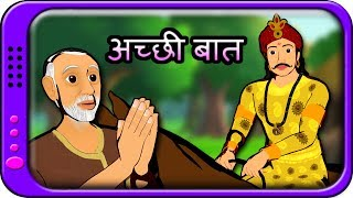 Achi baat - Hindi Story for children | Panchatantra Kahaniya | moral short stories for kids