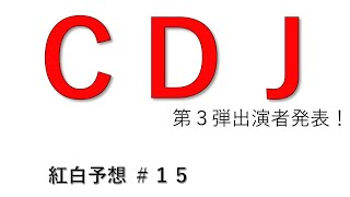 カウントダウンジャパンと紅白歌合戦の関係【紅白予想#15】【第70回NHK紅白歌合戦】