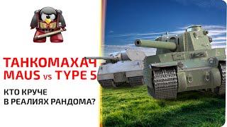 Танкомахач.  MAUS VS TYPE 5 HEAVY. Кто круче в реалиях рандома?