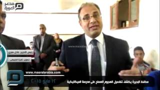 مصر العربية | محافظ البحيرة يكشف تفاصيل الهجوم المسلح على مدرسة الميكانيكية