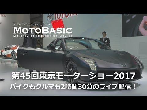 【ライブ】第45回東京モーターショー2017 〔LIVE〕The 45th Tokyo Motor Show 2017