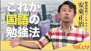 国語を得点源にしたい方へ http://kumamotojyuku.com/?p=2786 こんにち...