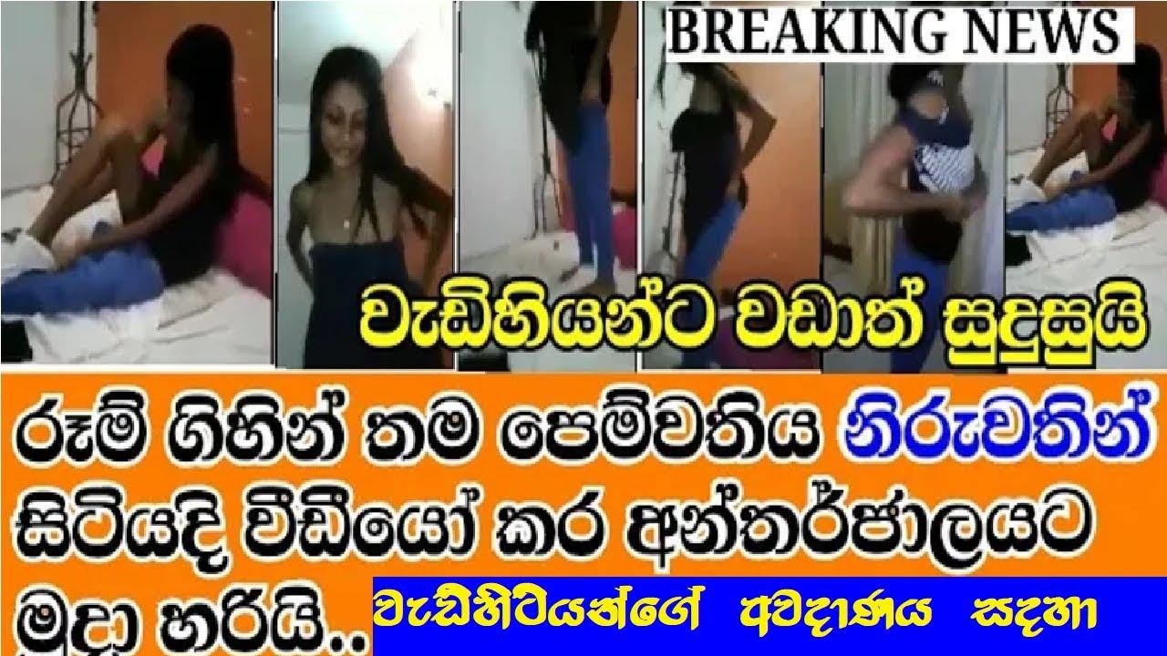 Lanka youtube gossip sri LakvisionTV For