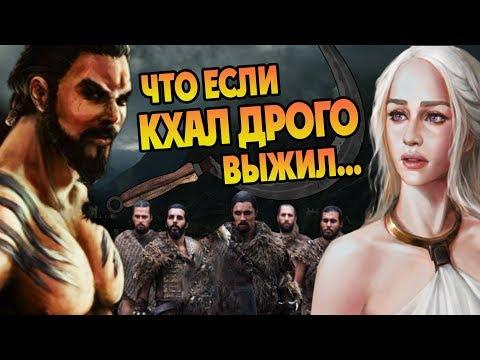 Что Если бы Кхал Дрого и Дейнерис Взяли Вестерос?