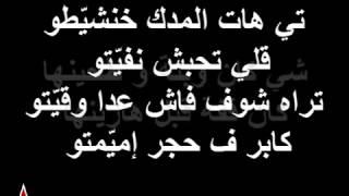 vuclip G.G.A clash El castro , sanfara ✪ chal7a / شلحة ✪ new new 2016 !! (RAP TUNISIEN)
