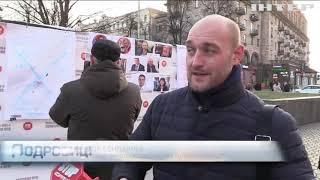 """Активісти ГО """"Стоп корупції"""" запропонували українцям долучитися до боротьби з хабарництвом"""