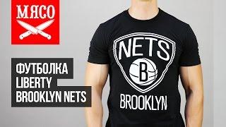Футболка Liberty - Brooklyn Nets, Black. Обзор