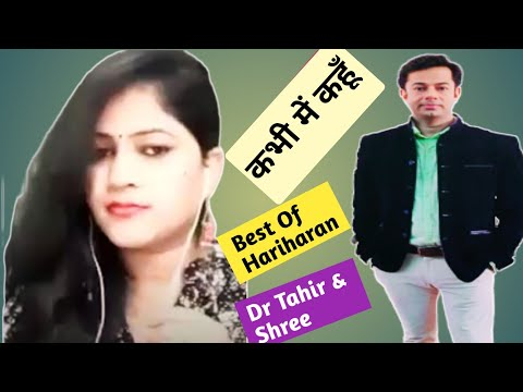 Kabhi Main Kahun Kabhi Tum Kaho   Dr Tahir Hussain   Hariharan & Lata   Lamhe