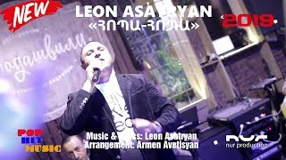 Leon Asatryan - Hopa hopa NEW 2019 ()