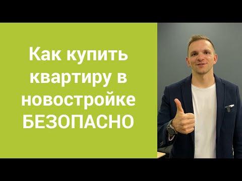 Как БЕЗОПАСНО купить квартиру в новостройке Украины