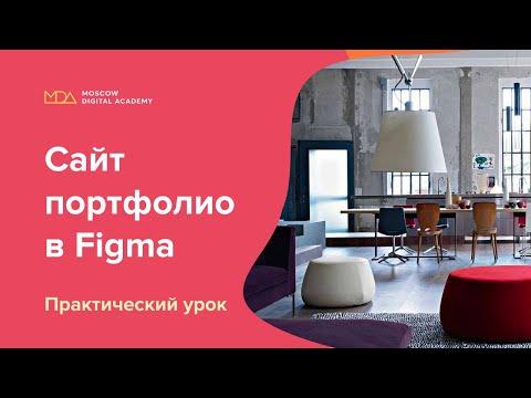 Рисуем сайт-портфолио в Figma